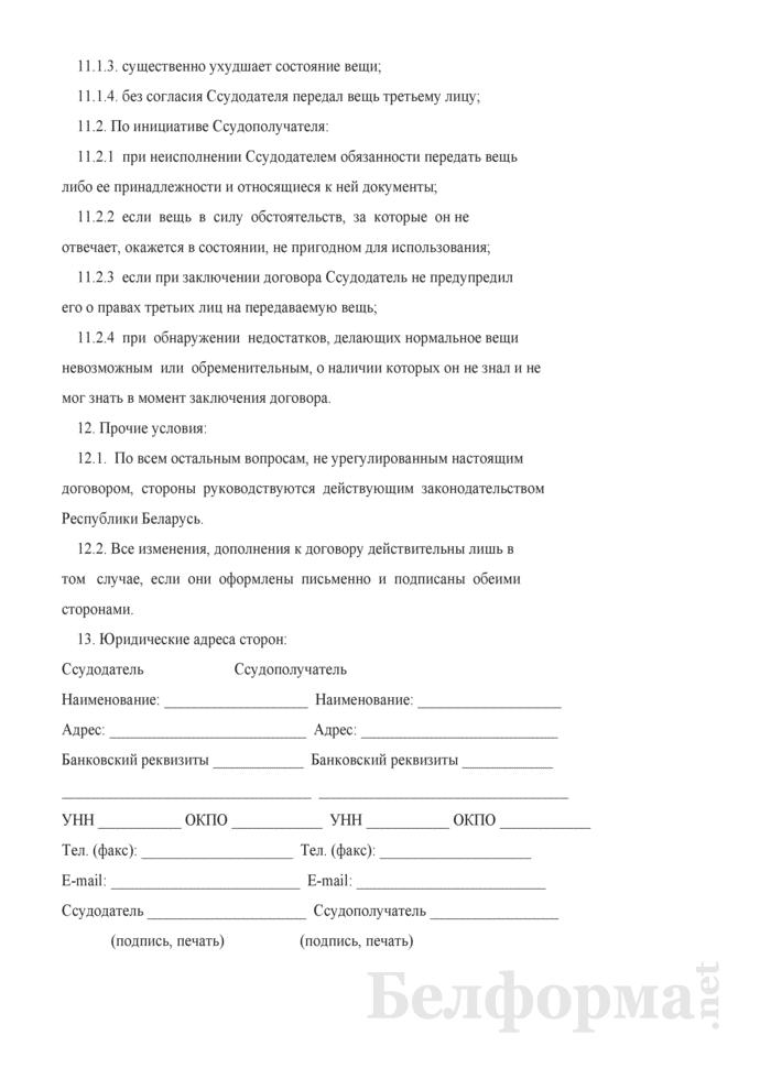 Договор безвозмездного пользования (ссуды) (2). Страница 4