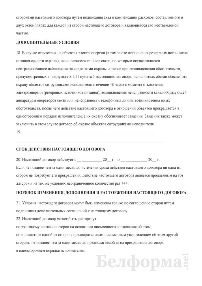 Типовой договор об оказании Департаментом охраны Министерства внутренних дел охранных услуг по охране объектов (имущества) юридических лиц или индивидуальных предпринимателей с использованием средств и систем охраны. Страница 11