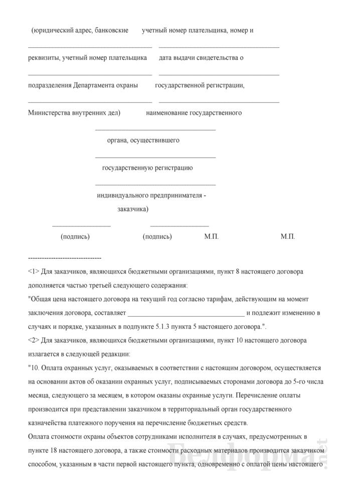 Типовой договор об оказании Департаментом охраны Министерства внутренних дел охранных услуг по охране объектов (имущества) юридических лиц или индивидуальных предпринимателей с использованием средств и систем охраны. Страница 13