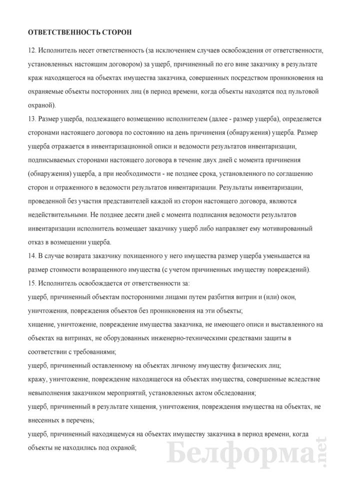 Типовой договор об оказании Департаментом охраны Министерства внутренних дел охранных услуг по охране объектов (имущества) юридических лиц или индивидуальных предпринимателей с использованием средств и систем охраны. Страница 9
