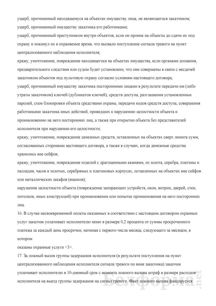 Типовой договор об оказании Департаментом охраны Министерства внутренних дел охранных услуг по охране объектов (имущества) юридических лиц или индивидуальных предпринимателей с использованием средств и систем охраны. Страница 10