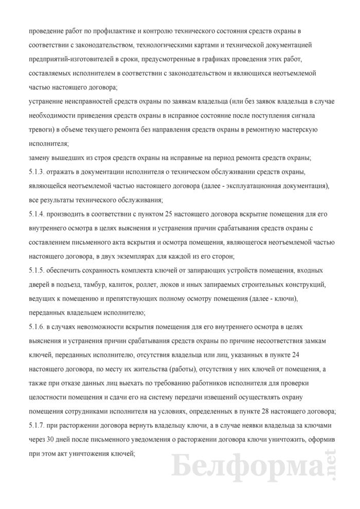 Типовой договор об оказании Департаментом охраны Министерства внутренних дел охранных услуг по охране жилых домов (помещений) физических лиц с использованием средств и систем охраны. Страница 3