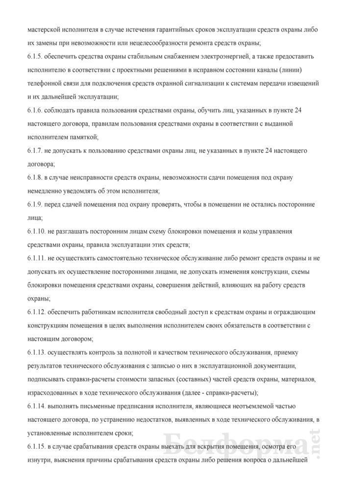 Типовой договор об оказании Департаментом охраны Министерства внутренних дел охранных услуг по охране жилых домов (помещений) физических лиц с использованием средств и систем охраны. Страница 5