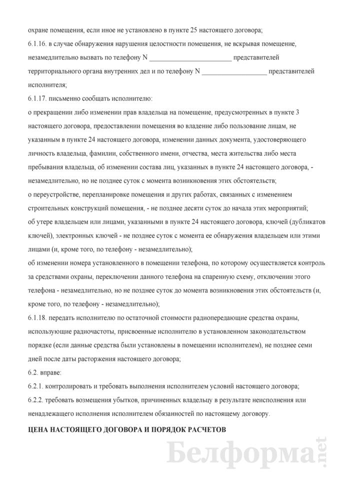 Типовой договор об оказании Департаментом охраны Министерства внутренних дел охранных услуг по охране жилых домов (помещений) физических лиц с использованием средств и систем охраны. Страница 6