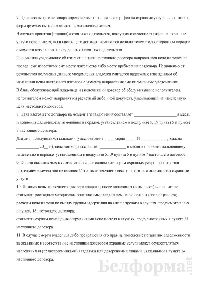 Типовой договор об оказании Департаментом охраны Министерства внутренних дел охранных услуг по охране жилых домов (помещений) физических лиц с использованием средств и систем охраны. Страница 7
