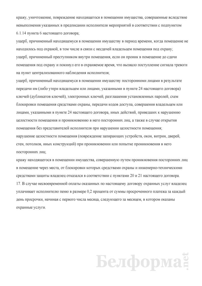 Типовой договор об оказании Департаментом охраны Министерства внутренних дел охранных услуг по охране жилых домов (помещений) физических лиц с использованием средств и систем охраны. Страница 9