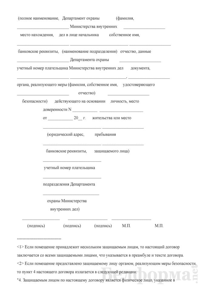Типовой договор об оказании Департаментом охраны Министерства внутренних дел охранных услуг по охране жилых домов (помещений) защищаемых физических лиц с использованием средств и систем охраны. Страница 13