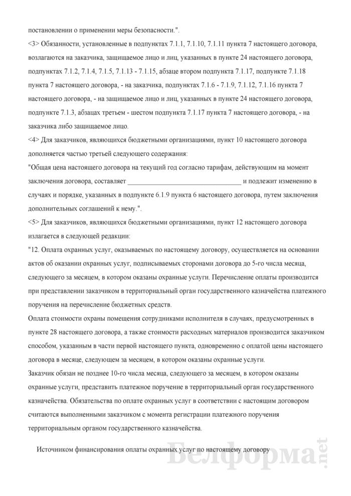 Типовой договор об оказании Департаментом охраны Министерства внутренних дел охранных услуг по охране жилых домов (помещений) защищаемых физических лиц с использованием средств и систем охраны. Страница 14