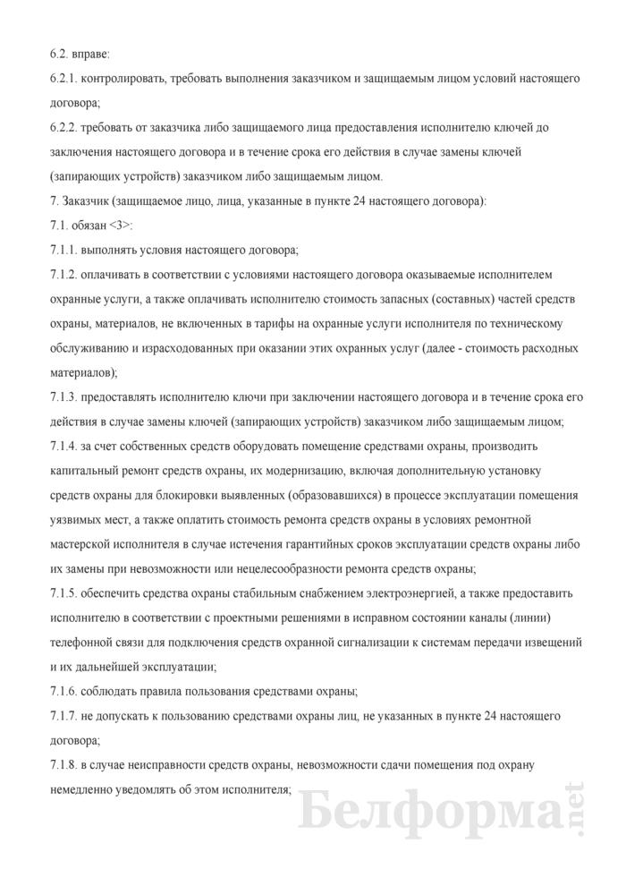 Типовой договор об оказании Департаментом охраны Министерства внутренних дел охранных услуг по охране жилых домов (помещений) защищаемых физических лиц с использованием средств и систем охраны. Страница 5
