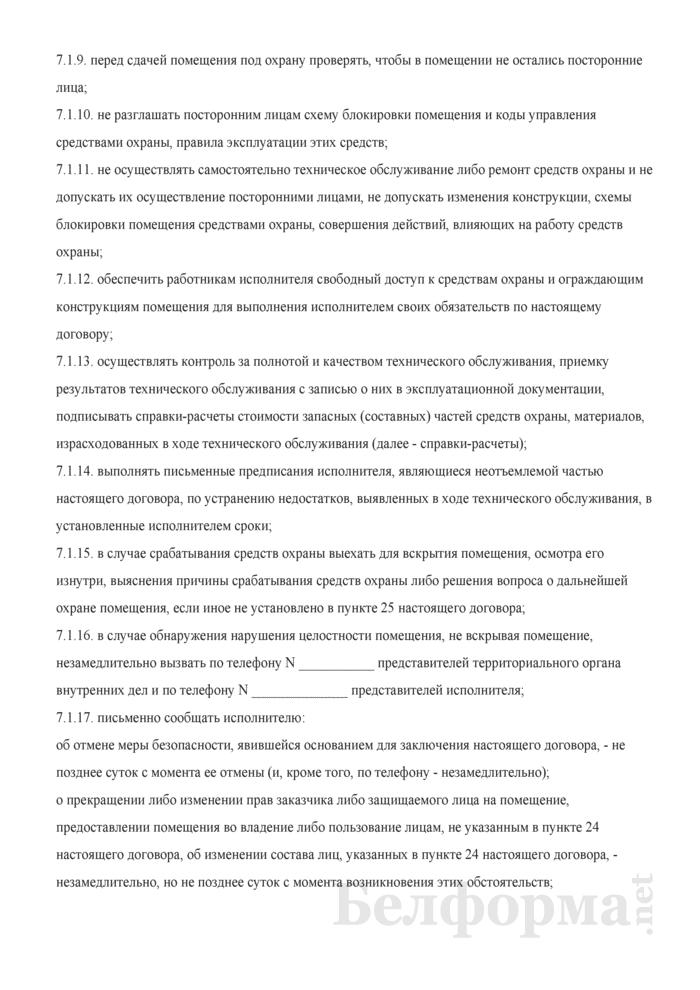 Типовой договор об оказании Департаментом охраны Министерства внутренних дел охранных услуг по охране жилых домов (помещений) защищаемых физических лиц с использованием средств и систем охраны. Страница 6