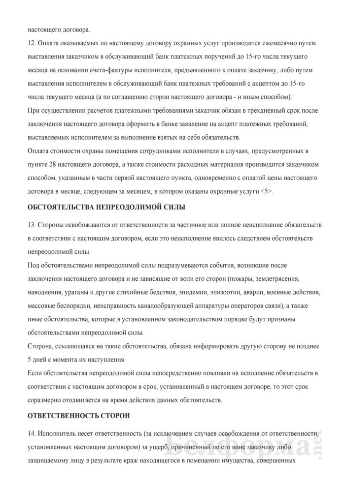 Типовой договор об оказании Департаментом охраны Министерства внутренних дел охранных услуг по охране жилых домов (помещений) защищаемых физических лиц с использованием средств и систем охраны. Страница 8