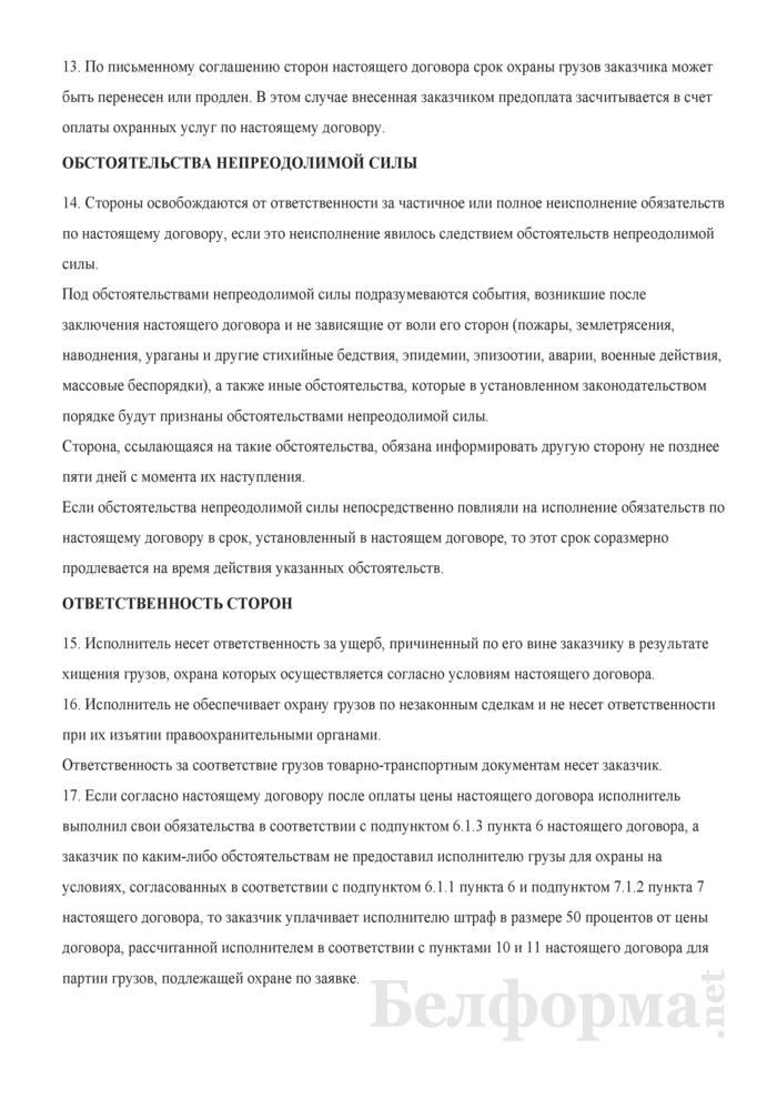 Типовой договор об оказании Департаментом охраны Министерства внутренних дел охранных услуг по охране грузов, перемещаемых транспортными средствами. Страница 5