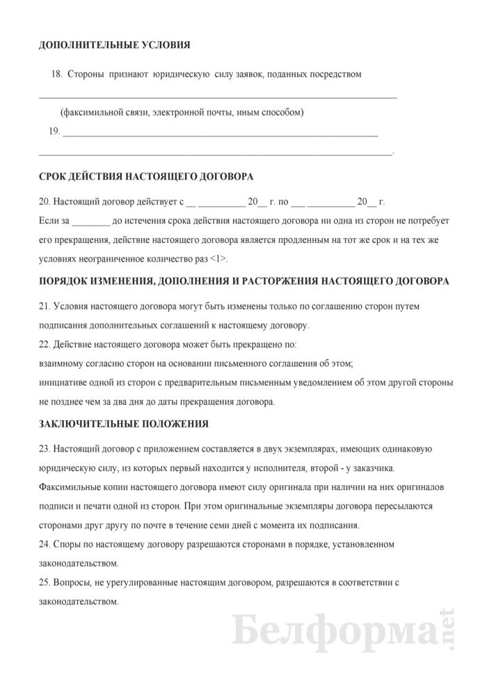 Типовой договор об оказании Департаментом охраны Министерства внутренних дел охранных услуг по охране грузов, перемещаемых транспортными средствами. Страница 6