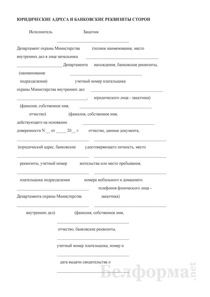 Типовой договор об оказании Департаментом охраны Министерства внутренних дел охранных услуг по охране грузов, перемещаемых транспортными средствами. Страница 7