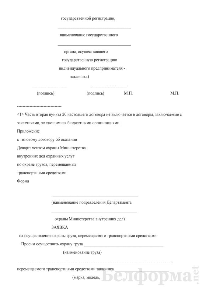 Типовой договор об оказании Департаментом охраны Министерства внутренних дел охранных услуг по охране грузов, перемещаемых транспортными средствами. Страница 8