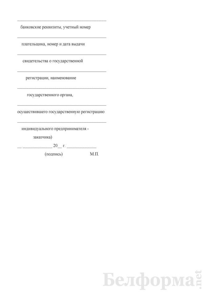 Типовой договор об оказании Департаментом охраны Министерства внутренних дел охранных услуг по охране грузов, перемещаемых транспортными средствами. Страница 10