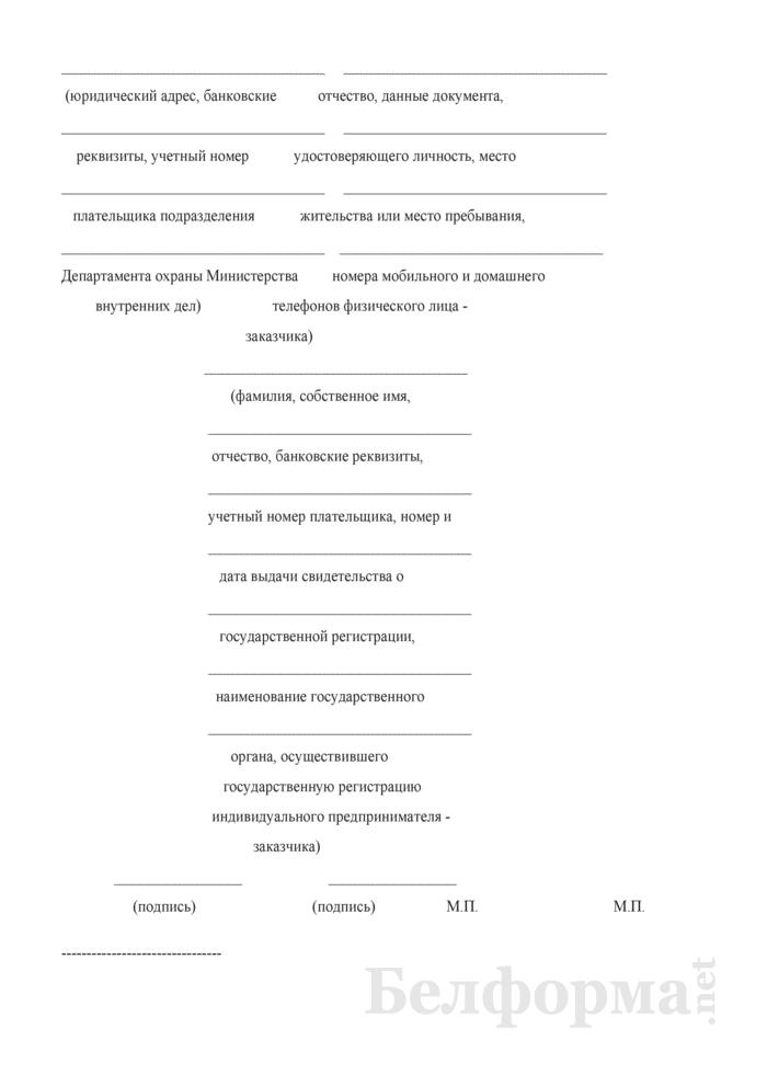 Типовой договор об оказании Департаментом охраны Министерства внутренних дел охранных услуг по охране общественного порядка сотрудниками на объектах юридических либо физических лиц, в том числе индивидуальных предпринимателей. Страница 7