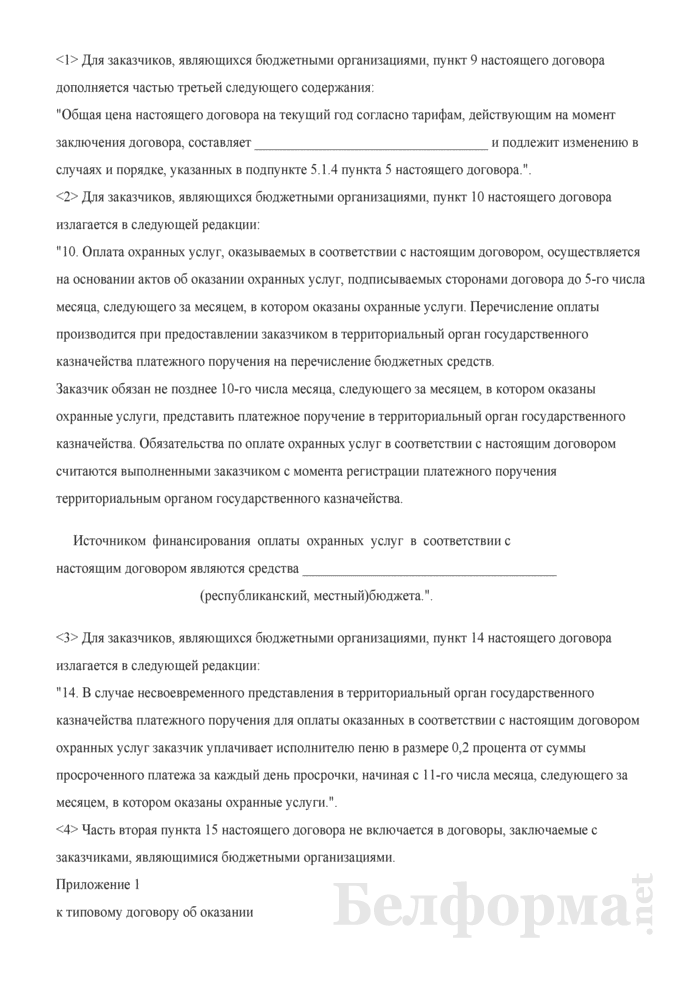 Типовой договор об оказании Департаментом охраны Министерства внутренних дел охранных услуг по охране общественного порядка сотрудниками на объектах юридических либо физических лиц, в том числе индивидуальных предпринимателей. Страница 8