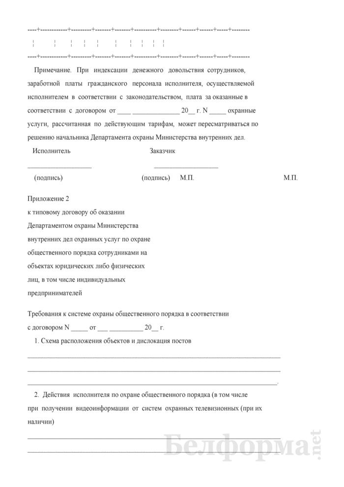 Типовой договор об оказании Департаментом охраны Министерства внутренних дел охранных услуг по охране общественного порядка сотрудниками на объектах юридических либо физических лиц, в том числе индивидуальных предпринимателей. Страница 10