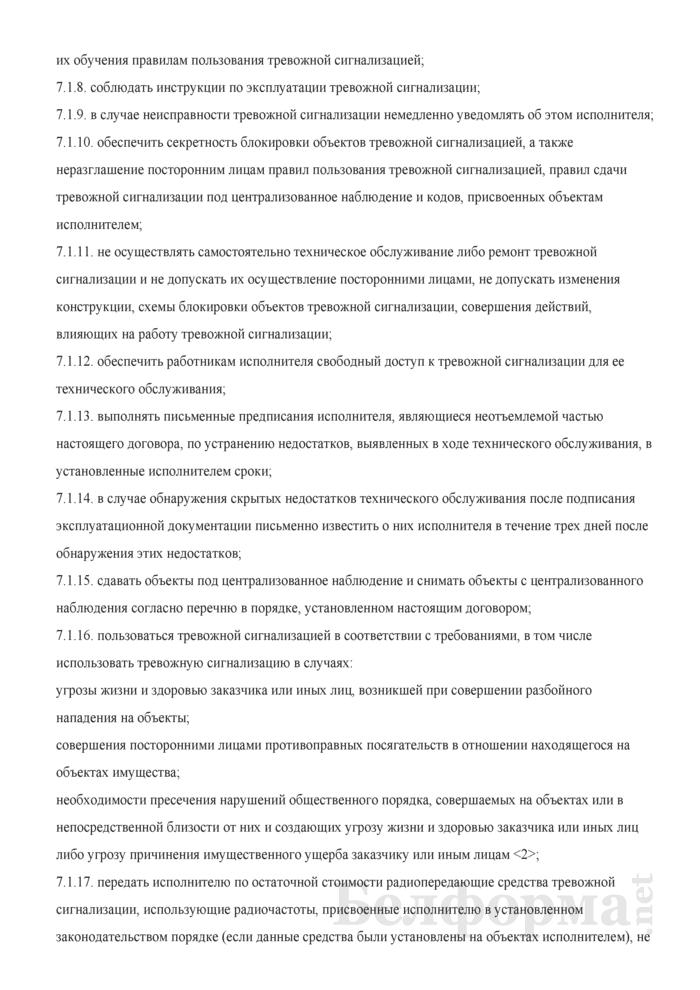 Типовой договор об оказании Департаментом охраны Министерства внутренних дел охранных услуг по приему сигналов тревоги систем тревожной сигнализации, имеющихся на стационарных объектах юридических либо физических лиц, в том числе индивидуальных предпринимателей, и реагированию на эти сигналы. Страница 5