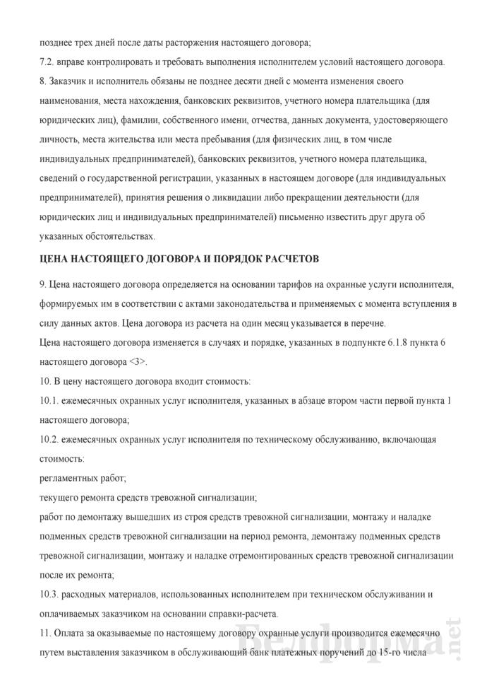 Типовой договор об оказании Департаментом охраны Министерства внутренних дел охранных услуг по приему сигналов тревоги систем тревожной сигнализации, имеющихся на стационарных объектах юридических либо физических лиц, в том числе индивидуальных предпринимателей, и реагированию на эти сигналы. Страница 6