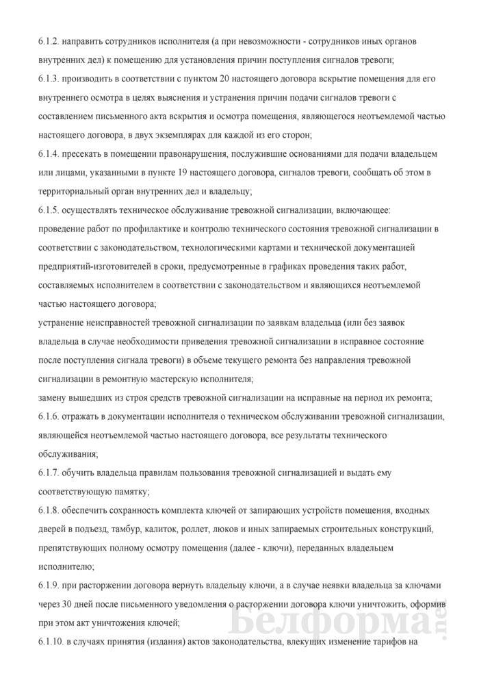 Типовой договор об оказании Департаментом охраны Министерства внутренних дел охранных услуг по приему сигналов тревоги систем тревожной сигнализации, имеющихся в жилых домах (помещениях) физических лиц, и реагированию на эти сигналы. Страница 3