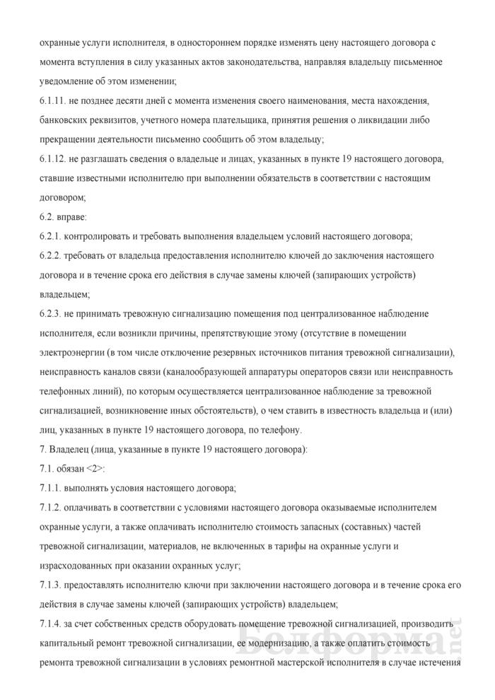 Типовой договор об оказании Департаментом охраны Министерства внутренних дел охранных услуг по приему сигналов тревоги систем тревожной сигнализации, имеющихся в жилых домах (помещениях) физических лиц, и реагированию на эти сигналы. Страница 4
