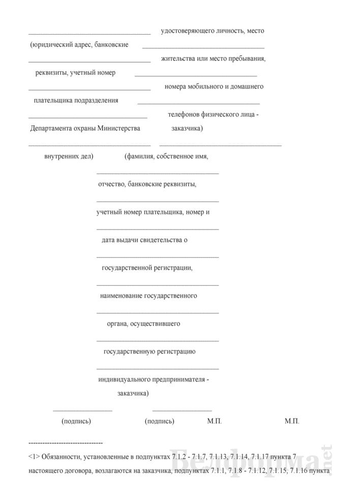 Типовой договор об оказании Департаментом охраны Министерства внутренних дел охранных услуг по приему сигналов тревоги систем тревожной сигнализации, имеющихся на подвижных объектах юридических либо физических лиц, в том числе индивидуальных предпринимателей, и реагированию на эти сигналы. Страница 11