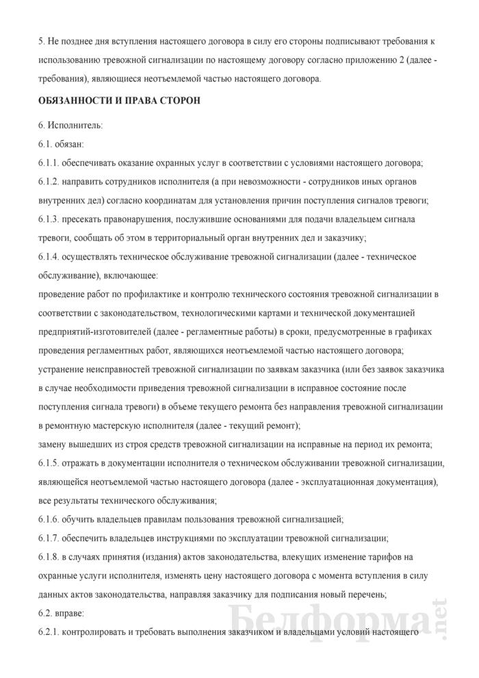 Типовой договор об оказании Департаментом охраны Министерства внутренних дел охранных услуг по приему сигналов тревоги систем тревожной сигнализации, имеющихся у физических лиц, и реагированию на эти сигналы. Страница 3