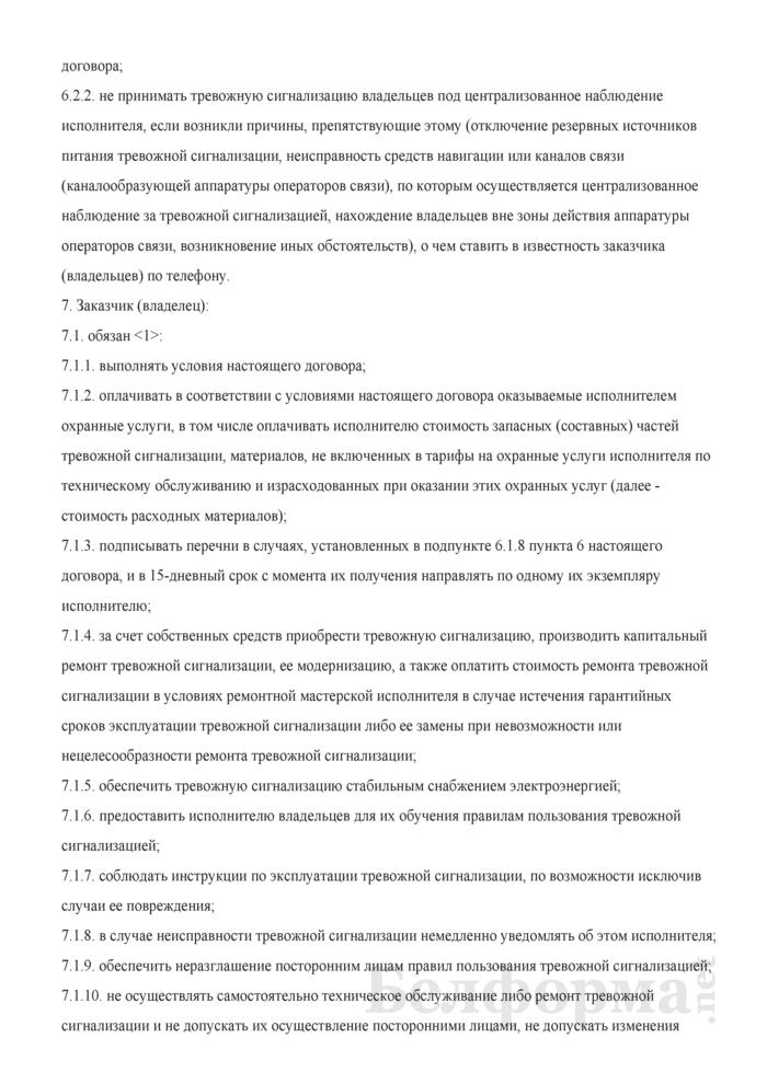 Типовой договор об оказании Департаментом охраны Министерства внутренних дел охранных услуг по приему сигналов тревоги систем тревожной сигнализации, имеющихся у физических лиц, и реагированию на эти сигналы. Страница 4