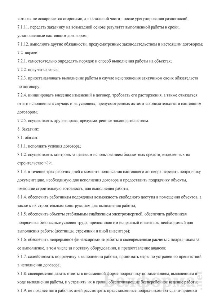 Типовой договор об оказании (выполнении) Департаментом охраны Министерства внутренних дел охранных услуг (работ) по монтажу и наладке средств и систем охраны на объектах юридических либо физических лиц, в том числе индивидуальных предпринимателей. Страница 4