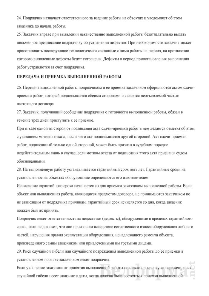 Типовой договор об оказании (выполнении) Департаментом охраны Министерства внутренних дел охранных услуг (работ) по монтажу и наладке средств и систем охраны на объектах юридических либо физических лиц, в том числе индивидуальных предпринимателей. Страница 8