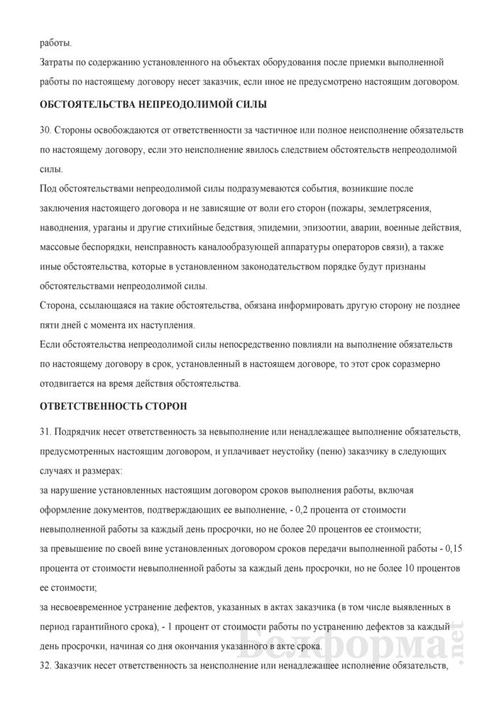 Типовой договор об оказании (выполнении) Департаментом охраны Министерства внутренних дел охранных услуг (работ) по монтажу и наладке средств и систем охраны на объектах юридических либо физических лиц, в том числе индивидуальных предпринимателей. Страница 9