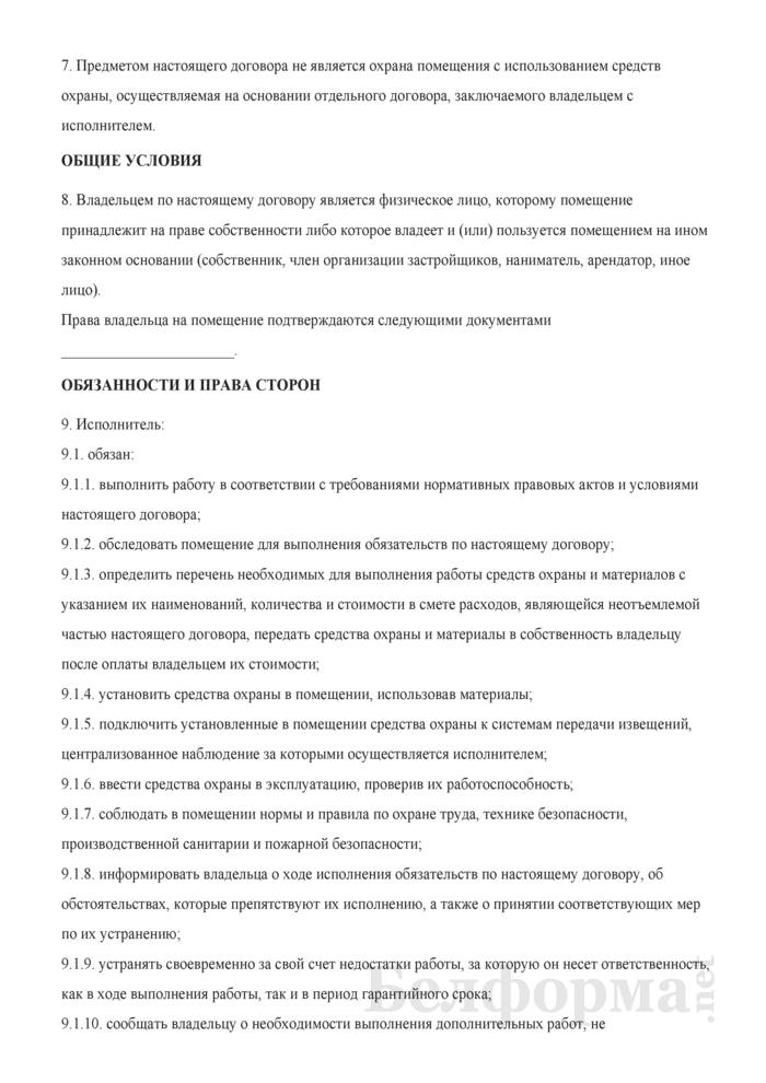 Типовой договор об оказании (выполнении) Департаментом охраны Министерства внутренних дел охранных услуг (работ) по монтажу и наладке средств и систем охраны в жилых домах (помещениях) физических лиц. Страница 3