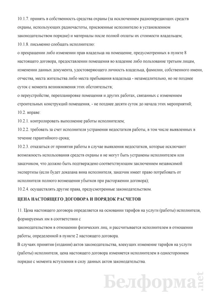 Типовой договор об оказании (выполнении) Департаментом охраны Министерства внутренних дел охранных услуг (работ) по монтажу и наладке средств и систем охраны в жилых домах (помещениях) физических лиц. Страница 5