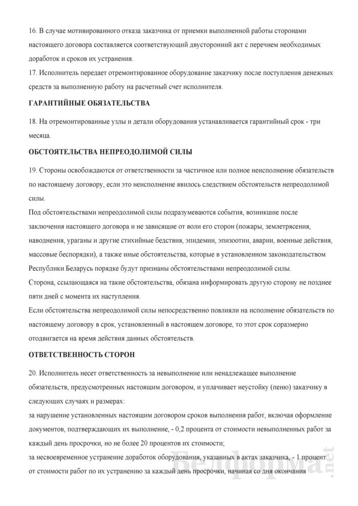 Типовой договор об оказании (выполнении) Департаментом охраны Министерства внутренних дел охранных услуг (работ) по ремонту средств и систем охраны. Страница 5