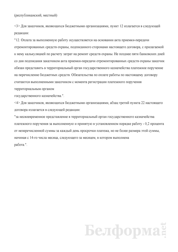 Типовой договор об оказании (выполнении) Департаментом охраны Министерства внутренних дел охранных услуг (работ) по ремонту средств и систем охраны. Страница 9