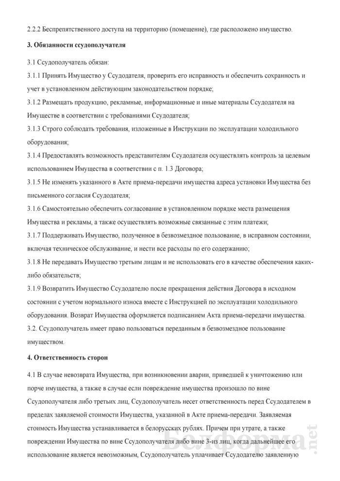 Договор безвозмездного пользования (2). Страница 2