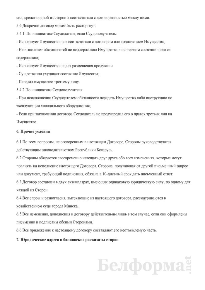 Договор безвозмездного пользования (2). Страница 4