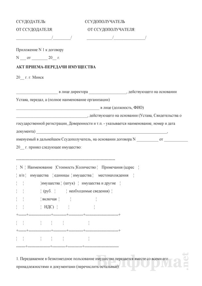 Договор безвозмездного пользования (2). Страница 5