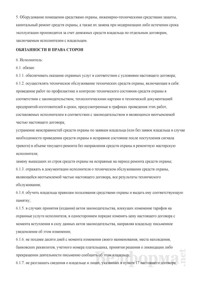 Типовой договор об оказании Департаментом охраны Министерства внутренних дел охранных услуг по передаче сигналов тревоги, поступающих от средств и систем охраны, установленных в жилых домах (помещениях) физических лиц, без реагирования на эти сигналы. Страница 3