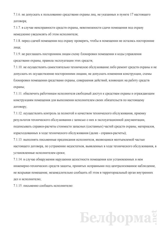 Типовой договор об оказании Департаментом охраны Министерства внутренних дел охранных услуг по передаче сигналов тревоги, поступающих от средств и систем охраны, установленных в жилых домах (помещениях) физических лиц, без реагирования на эти сигналы. Страница 5