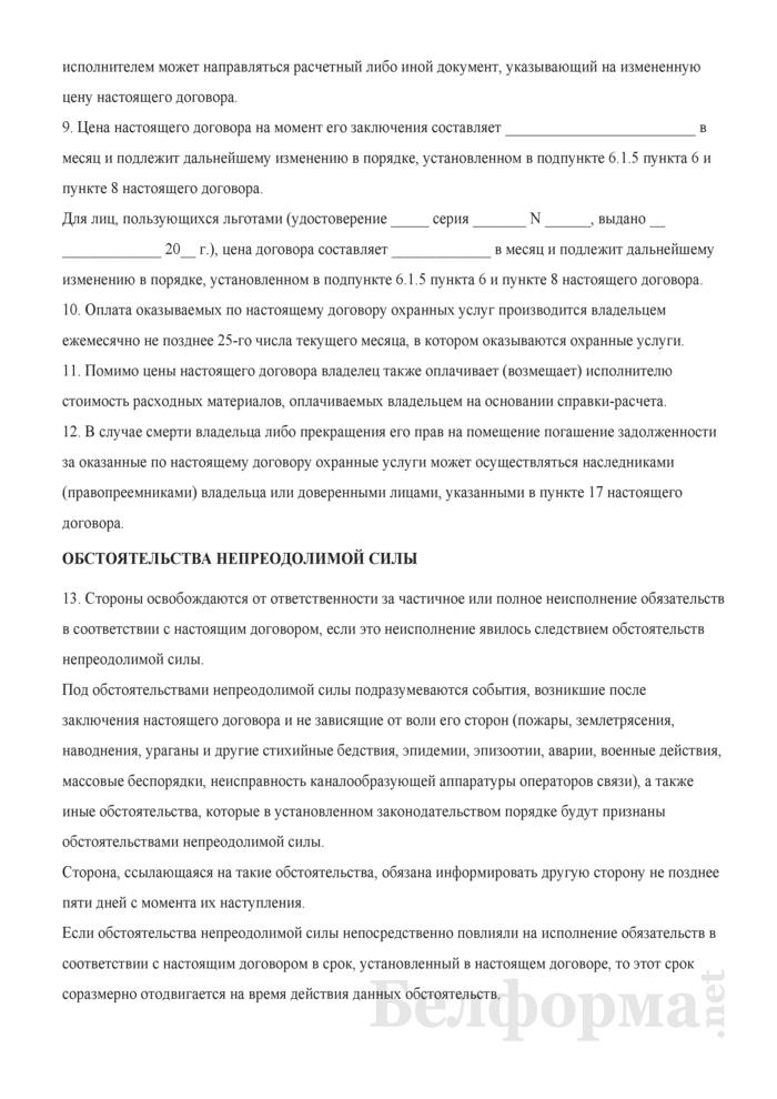 Типовой договор об оказании Департаментом охраны Министерства внутренних дел охранных услуг по передаче сигналов тревоги, поступающих от средств и систем охраны, установленных в жилых домах (помещениях) физических лиц, без реагирования на эти сигналы. Страница 7