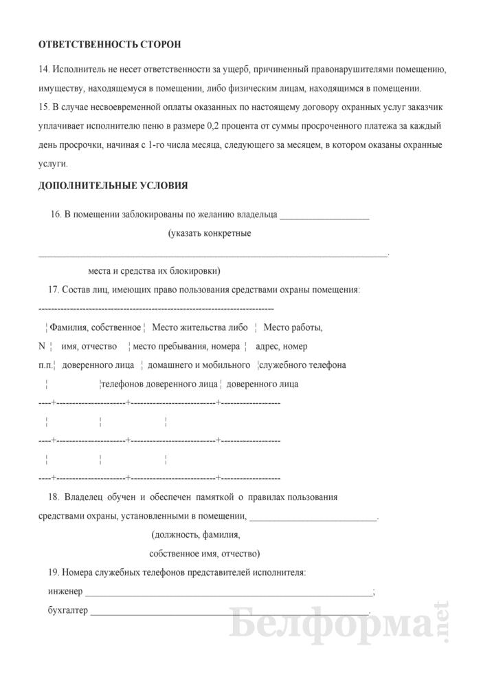 Типовой договор об оказании Департаментом охраны Министерства внутренних дел охранных услуг по передаче сигналов тревоги, поступающих от средств и систем охраны, установленных в жилых домах (помещениях) физических лиц, без реагирования на эти сигналы. Страница 8