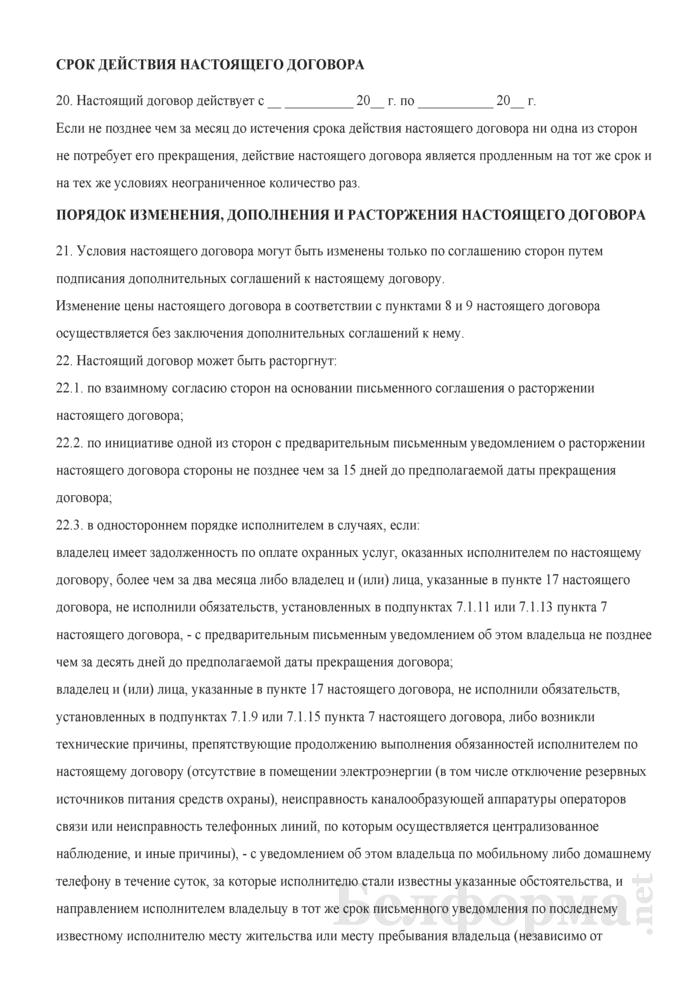 Типовой договор об оказании Департаментом охраны Министерства внутренних дел охранных услуг по передаче сигналов тревоги, поступающих от средств и систем охраны, установленных в жилых домах (помещениях) физических лиц, без реагирования на эти сигналы. Страница 9