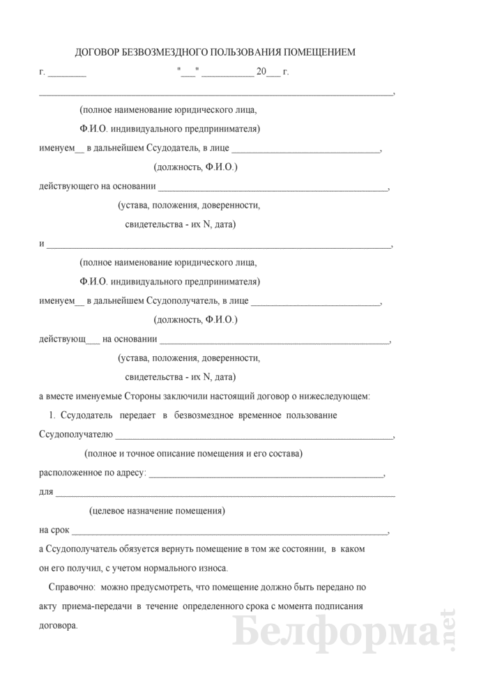 Договор безвозмездного пользования помещением (2). Страница 1