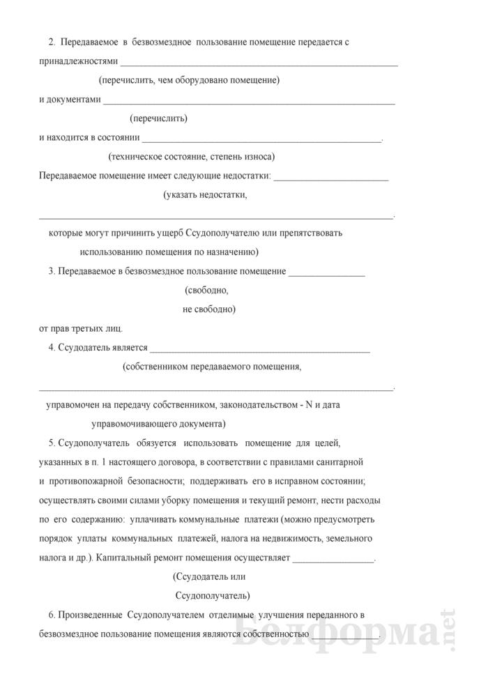 Договор безвозмездного пользования помещением (2). Страница 2