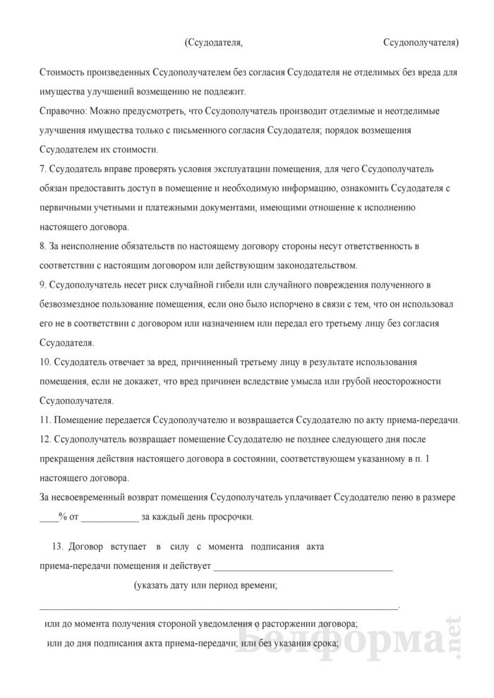 Договор безвозмездного пользования помещением (2). Страница 3