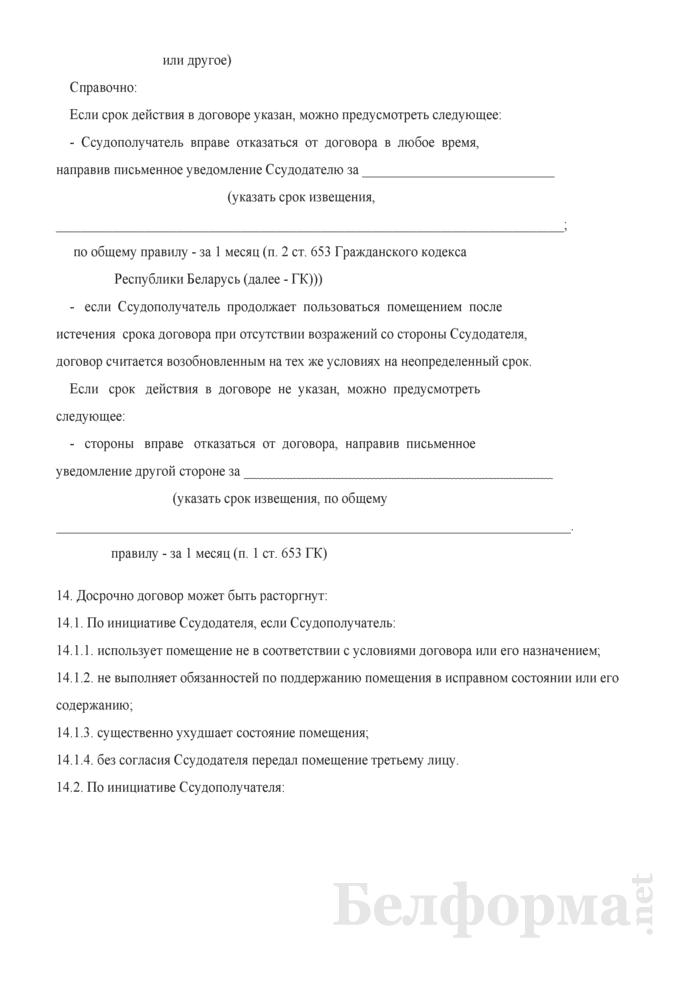 Договор безвозмездного пользования помещением (2). Страница 4