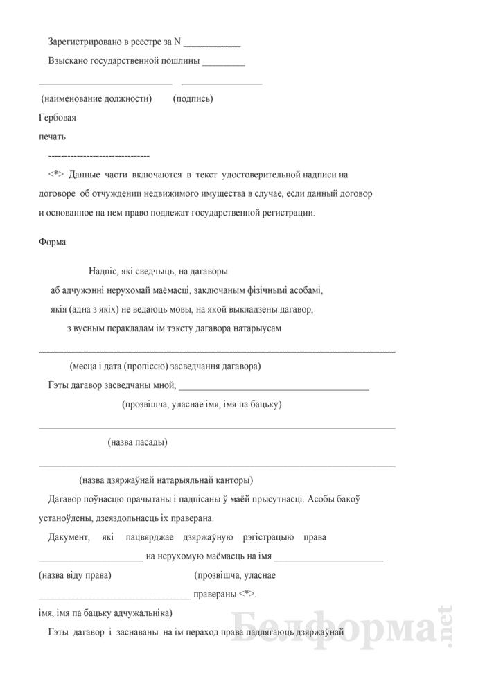Удостоверительная надпись на договоре об отчуждении недвижимого имущества, заключенном физическими лицами, которые (одно из которых) не знают языка, на котором изложен договор, с устным переводом ему текста договора нотариусом. Страница 2